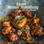 Cara Masak Resipi Ayam Masak KamHeong Paling Senang Cepat Mudah